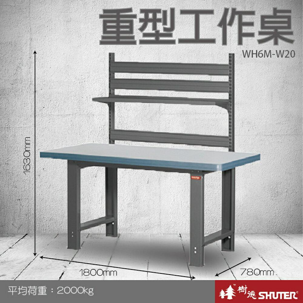 【量販2台】樹德 重型工作桌 WH6M+W20 (工具車/辦公桌/電腦桌/書桌/寫字桌/五金/零件/工具)
