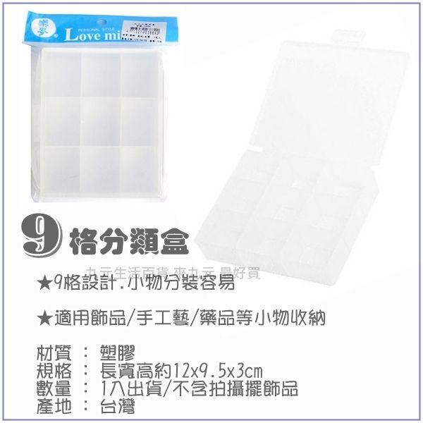 【九元生活百貨】9格分類盒 藥盒 收納盒