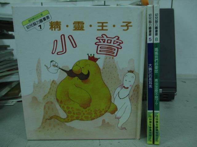 ~書寶 書T2/少年童書_QEG~精靈王子小普_大嘴巴的長耳兔_媽媽我們好愛您等_3本合售