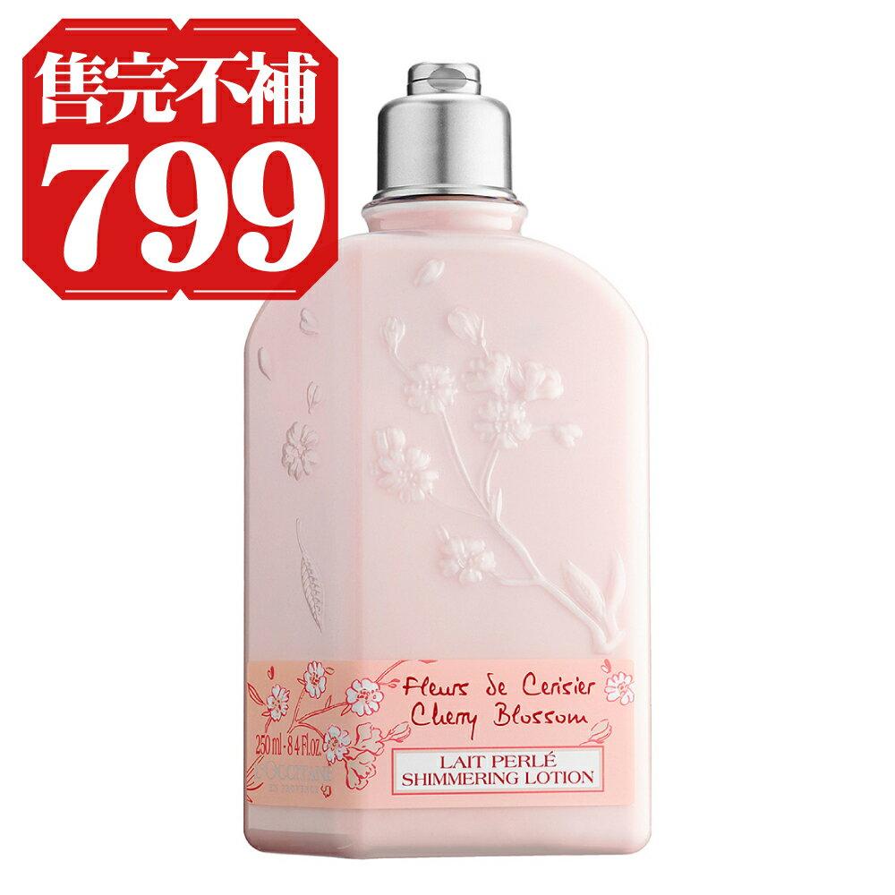 歐舒丹 櫻花美體乳 250ML