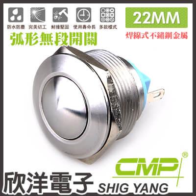 ※欣洋電子※22mm不鏽鋼金屬弧形無段開關(焊線式)S22101ACMP西普