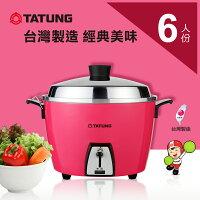 母親節電鍋推薦到TATUNG大同 6人份不鏽鋼電鍋-桃紅色 TAC-06L-DI就在縱貫線3C量販店推薦母親節電鍋