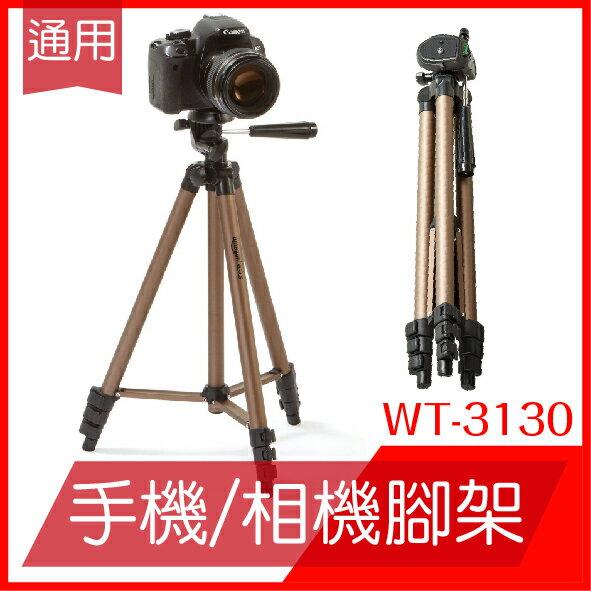WEIFENG 偉鋒 三腳架 相機腳架 手機腳架 通用 腳架 伸縮 外拍 攝影 輕型腳架 方便攜帶 輕巧 WT-3130
