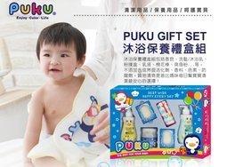 【尋寶趣】PUKU 藍色企鵝 沐浴保養禮盒組D 嬰兒香皂 嬰兒沐浴精 嬰兒洗髮精 棉花棒 學生手巾 幼兒 P17917