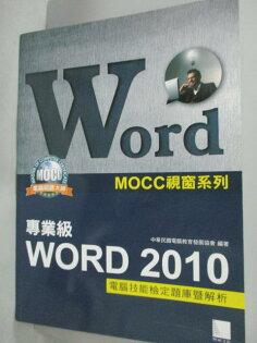 【書寶二手書T1/電腦_XFP】專業級Word2010電腦技能檢定題庫暨解析_電腦教育發展協會