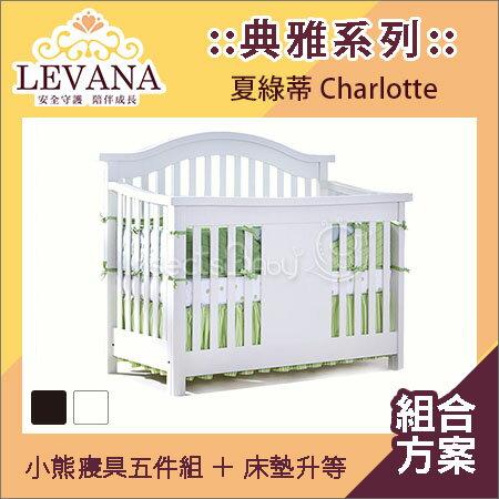 ?蟲寶寶?【LEVANA】美式嬰兒四合一成長床【典雅系列】 Charlotte 夏綠蒂-含五件組床墊升級《現+預》