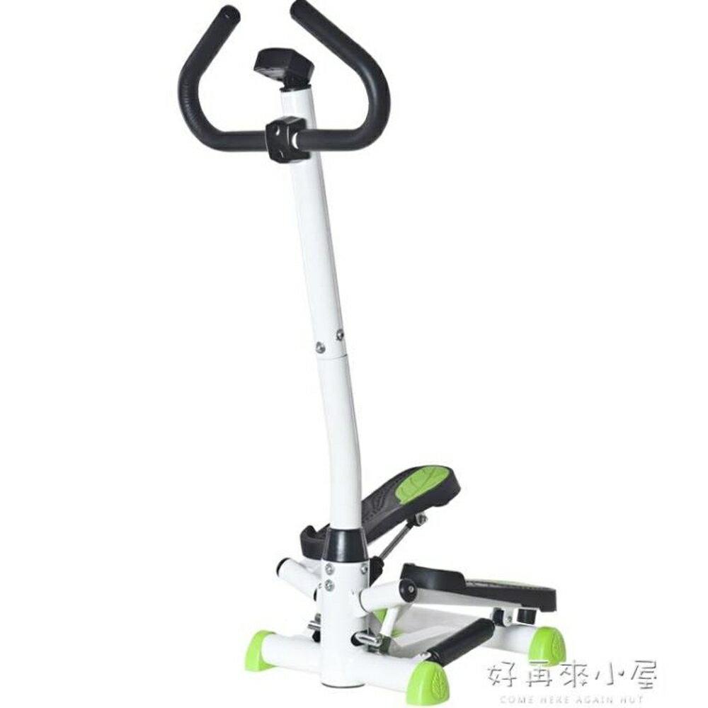 雙超踏步機家用 機踩踏登山機扶手瘦腿腳踏機健身器材靜音  好再來小屋 igo