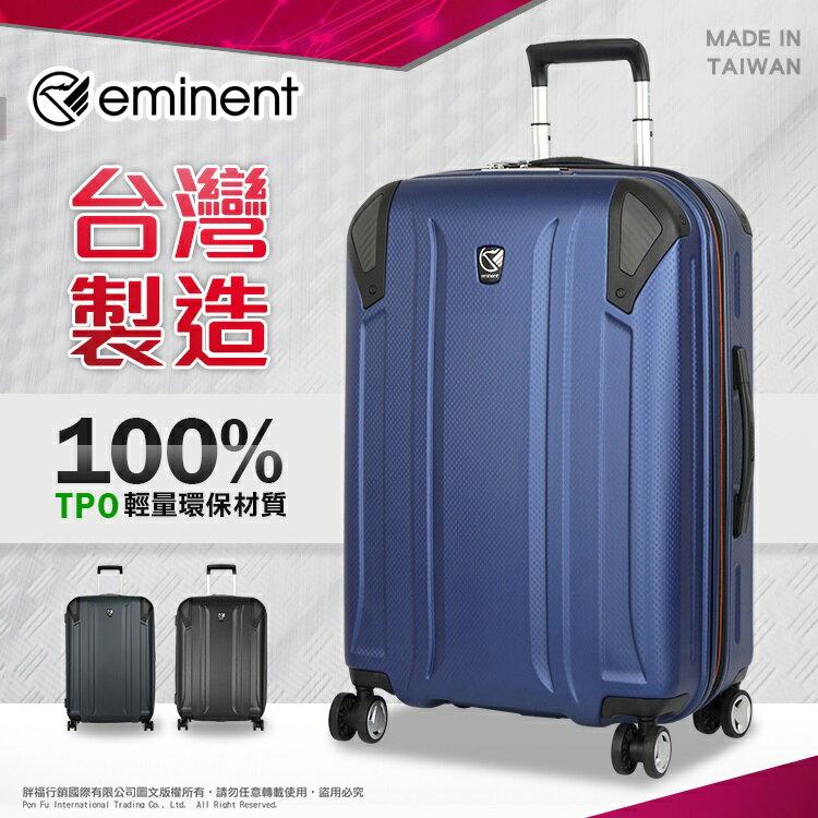 《熊熊先生》2021 新款推薦 eminent 雙層 防爆 防盜拉鏈 萬國通路 KH67 行李箱 商務箱 24吋 雙排輪 旅行箱 TPO環保材質