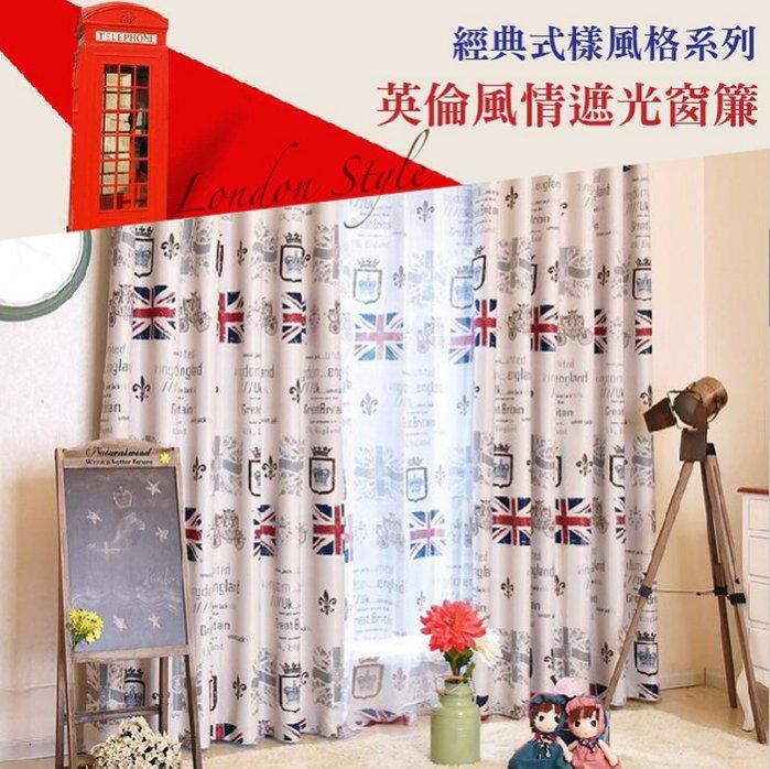 +英國設計風遮光窗簾【單片 寬130*高150cm】英國象徵 摩登時尚+