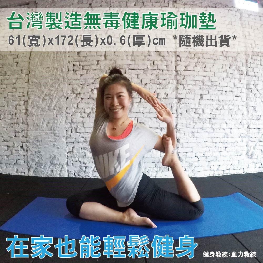 健康瑜珈墊 台灣製造/ 61(寬)x172(長)x0.6(厚) cm /★在家也能輕鬆做運動