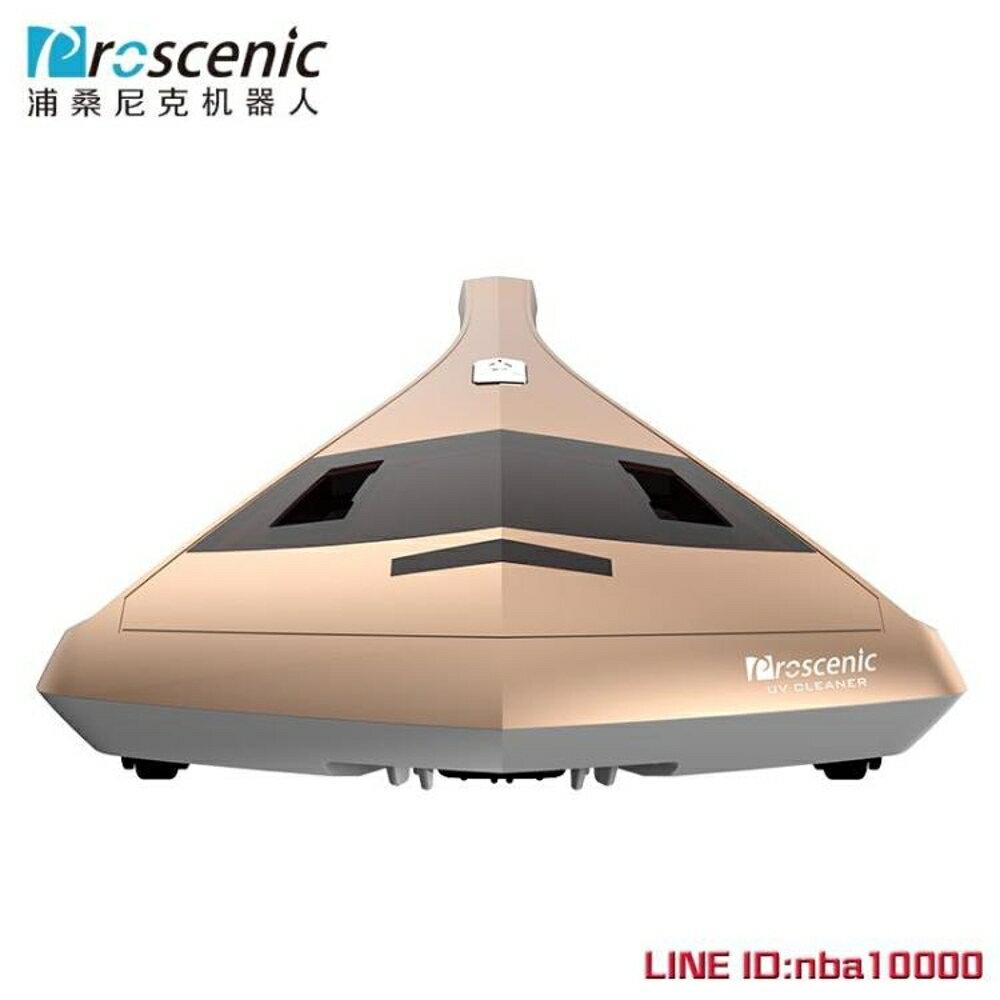 除螨儀浦桑尼克除螨儀家用床上去螨蟲器除螨儀紫外線 機小型吸塵器P2 618年中鉅惠