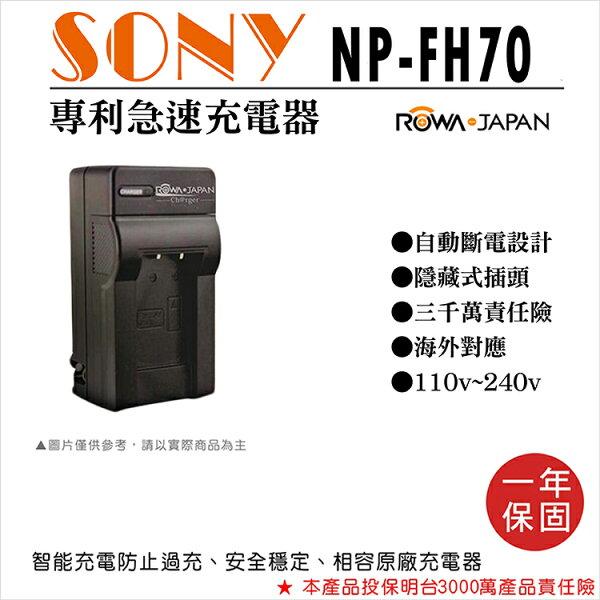 攝彩@樂華SonyNP-FH70快速充電器NPFH70壁充式座充1年保DCR-SR62HDR-UX7