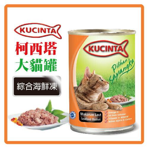 【力奇】科西塔 大貓罐(綜合海鮮)400g -53元【大塊魚肉真材實料呈現】>可超取(C002D55)