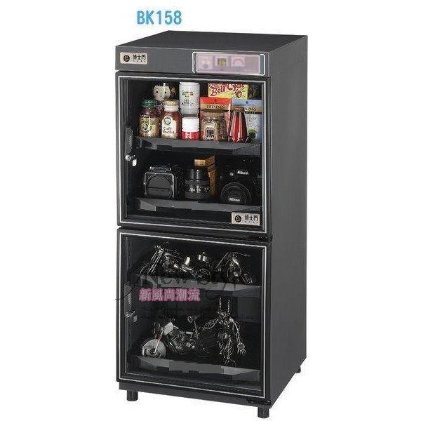 【新風尚潮流】博士門-Life系列 139L 防潮箱 數位式微電腦LCD液晶數位顯示 BK158A