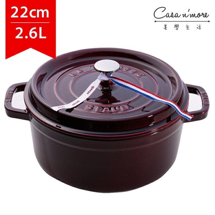 Staub 圓形鑄鐵鍋 湯鍋 燉鍋 炒鍋 22cm 2.6L 石榴紅 法國製 - 限時優惠好康折扣
