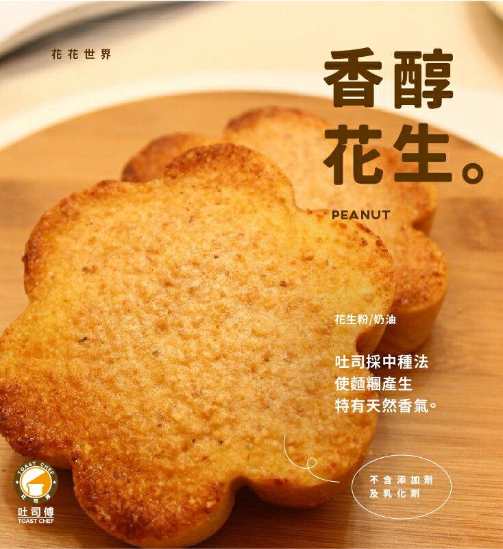 花朵造型厚片吐司(24片)