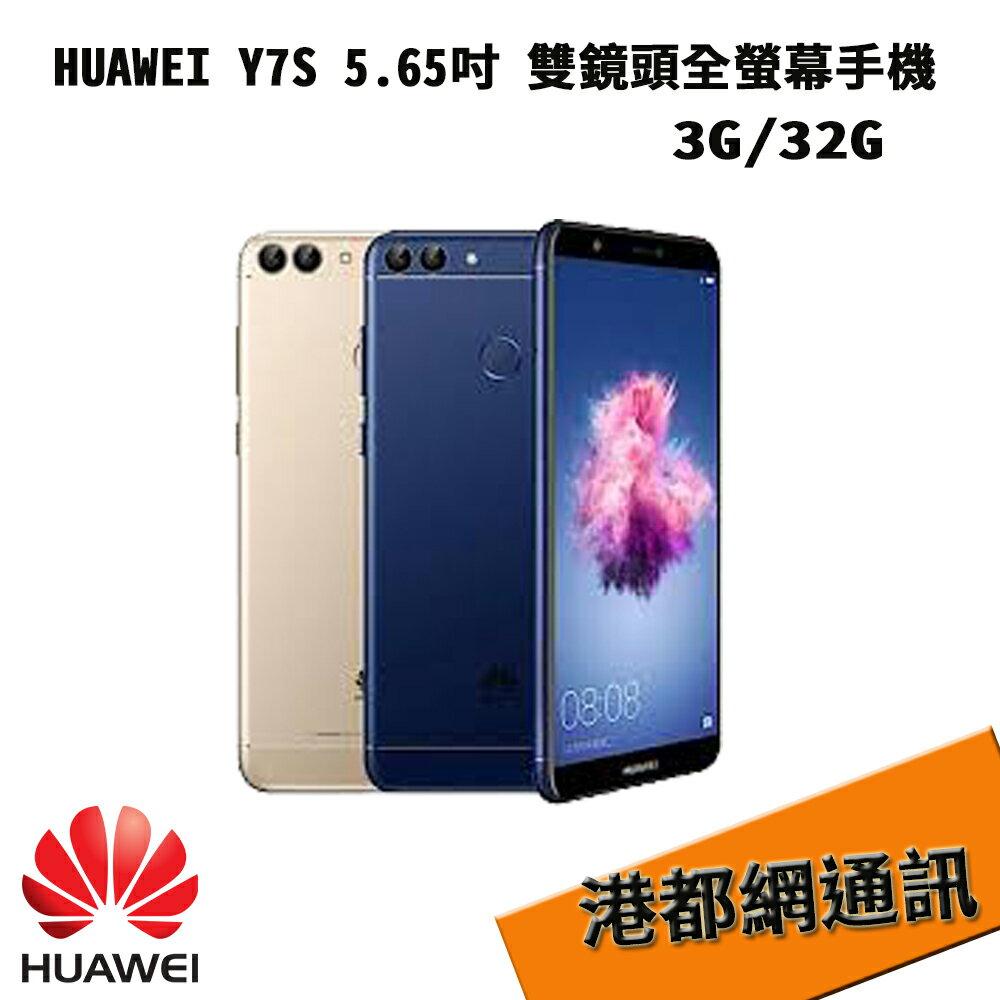 【原廠貨 】HUAWEI 華為 Y7s FIG-LX2 5.65吋 3G/32G 1300萬畫素 3000mAh電量 指紋 人臉解鎖 智慧型手機