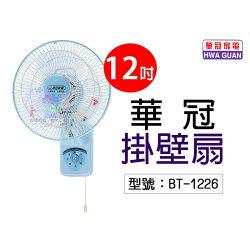 【華冠】12吋掛壁扇 三段開關 上下角度調整 左右擺頭 三片扇葉 電風扇 台灣製 BT-1226