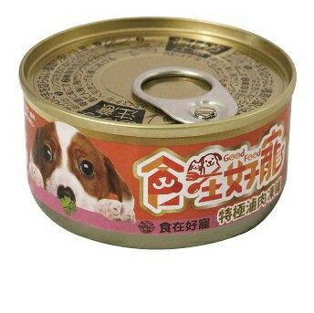 食在好寵 犬的特極凍罐85g(純雞肉 / 南瓜) [大買家] 4