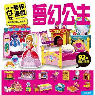 【風車圖書】每天一個勞作遊戲-夢幻公主
