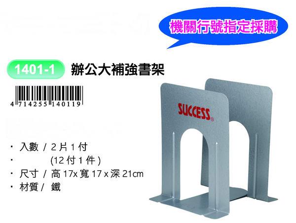 成功SUCCESS書架/1401