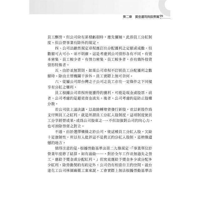 如何開公司—創業者教戰手冊(7版) 3