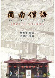 閩南俚語(平裝)
