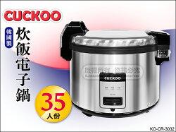 快樂屋♪ 寶馬牌代理 韓國製CUCKOO 炊飯電子鍋 35人份 KO-CR-3032 悶飯.保溫 適餐廳.便當店.多人團膳 營業用