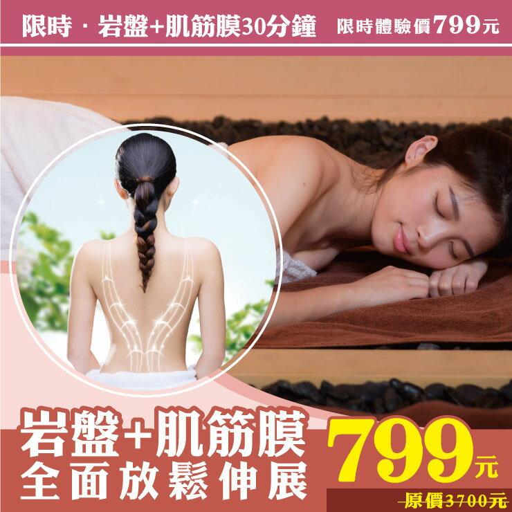 【多分店】經典岩盤浴+深層肌筋膜 全面放鬆伸展!!★身體護理★電子票券 0