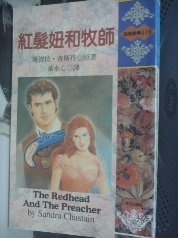 【書寶二手書T7/言情小說_JBC】紅髮妞和牧師_Sandra Castain