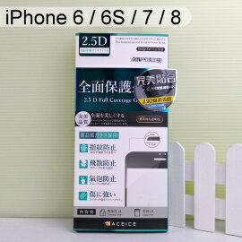 【ACEICE】2.9D滿版鋼化玻璃保護貼iPhone66S78Plus(5.5吋)黑、白