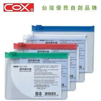 COX三燕 NO.148H B8橫式透明資料套 資料袋 資料夾 收納袋 拉鍊袋 夾鏈袋 [促銷價]