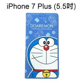 哆啦A夢皮套 [大臉] iPhone 7 Plus (5.5吋) 小叮噹【台灣正版授權】