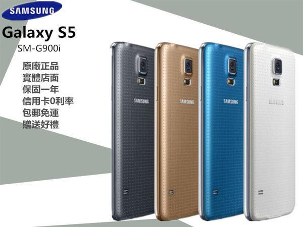 送玻璃貼 手機套/三星 Samsung Galaxy S5 (G900F)全頻 4G 四核心 5吋 LTE全頻智慧型手機