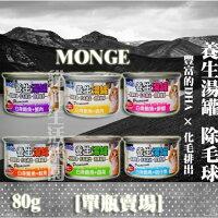 【單瓶賣場】Monge養生湯罐除毛球 80G-貓狗生活樂園-居家生活推薦