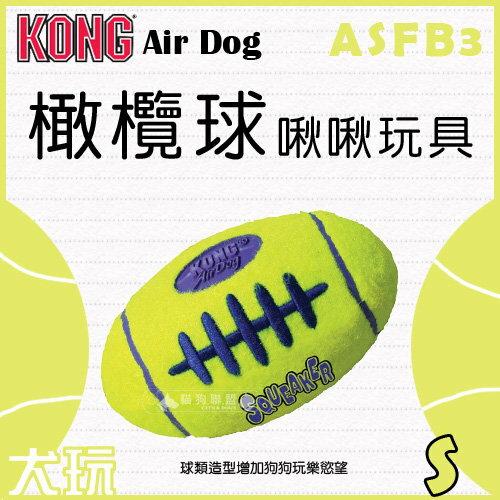 +貓狗樂園+ KONG【Air Dog。橄欖球啾啾玩具。ASFB3。S號】230元*耐咬