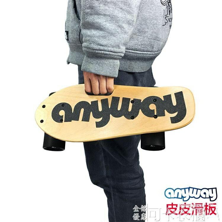 超萌板迷你mini滑板手提小魚板香蕉板皮皮全楓木款   領券下定更優惠