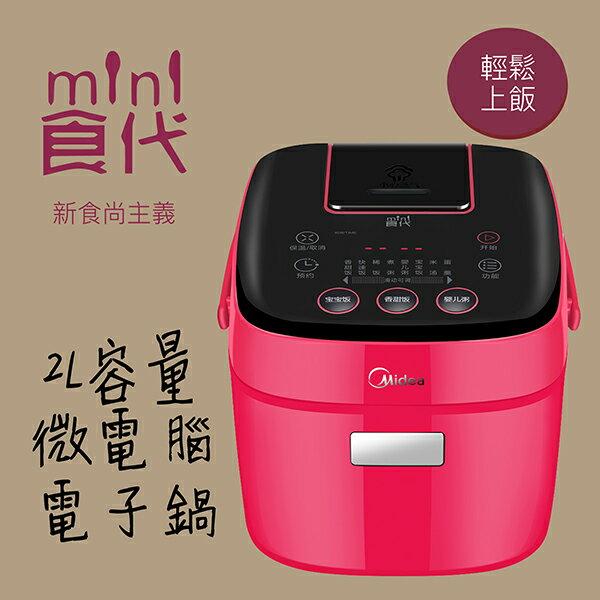 Midea Mini 食代3人份微電腦電子鍋 MB~FS201R ‵小家庭 ‵智能快捷菜單