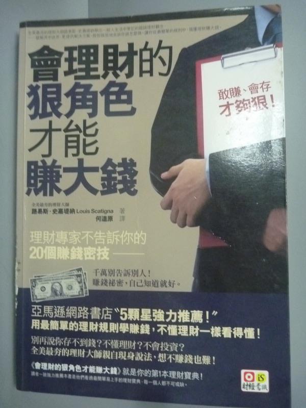 【書寶二手書T1/投資_HDI】會理財的狠角色才能賺大錢:理財專家不告訴_路易斯