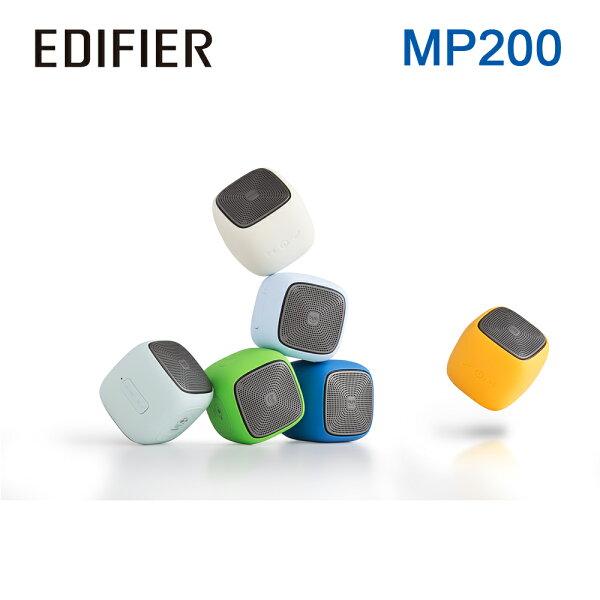 ☆宏華資訊廣場☆Edifier漫步者MP200無線藍芽喇叭防塵防水