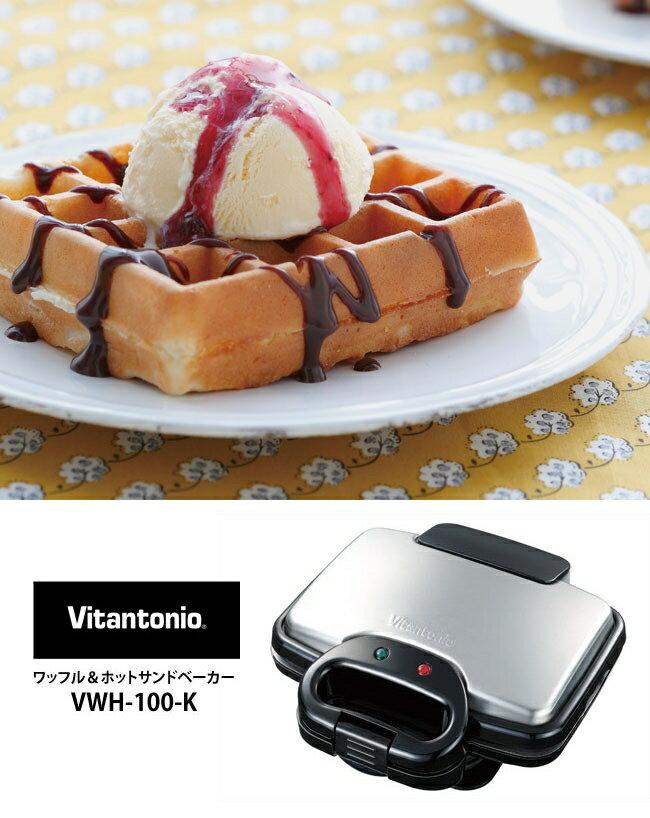 日本 Vitantonio VWH-100-K 鬆餅機 銀色-附二款花式烤盤 (預購)