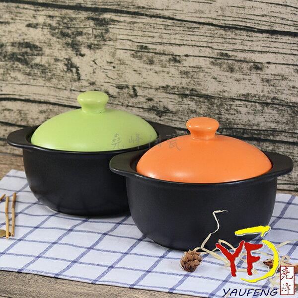 ★堯峰陶瓷★廚房系列 鶯歌製造 個人鍋 橘色 綠色 陶鍋 滷味鍋 燉鍋 一人份