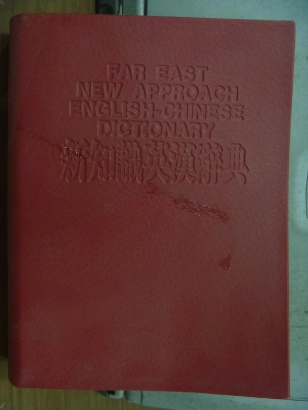~書寶 書T8/語言學習_ODY~Far East New Approach…新知識英漢辭