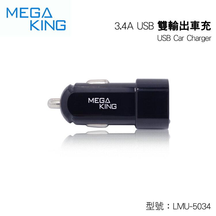 【LMU-5034】MEGA KING 3.4A USB 雙輸出車充頭/充電器/平板/手機/即插即用