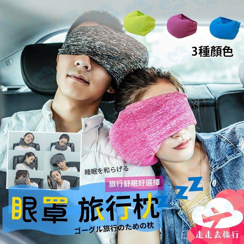 走走去旅行99750~JA105~多 二合一眼罩枕頭 粒子填充睡枕 旅行用睡眠枕 3色