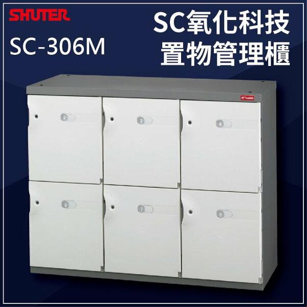 居家必備【現代簡約設計】SC-306M(臭氧科技)樹德SC置物櫃收納櫃萬用櫃鞋架事務櫃書櫃資料櫃鎖櫃員工櫃