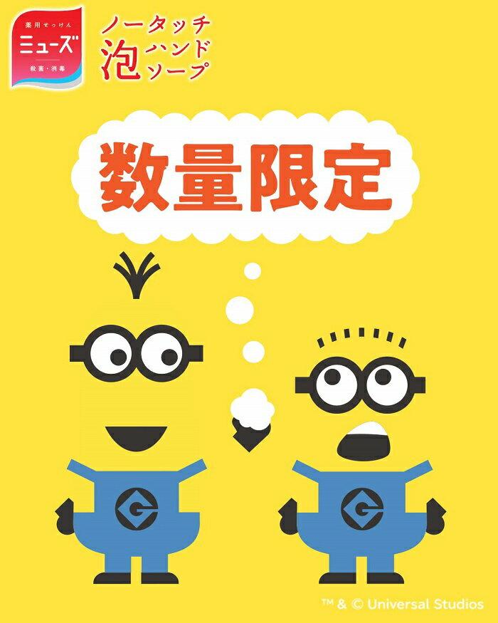 日本MUSE / 小小兵 限量款 自動泡沫給皂機  250ml(主機+補充瓶*1)-日本必買 日本樂天代購(1000)。滿額免運 2