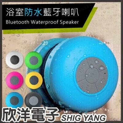 ※ 欣洋電子 ※ 向聯 浴室專用 防水藍芽/藍牙喇叭 (MAP105) 吸盤式/顏色隨機出貨