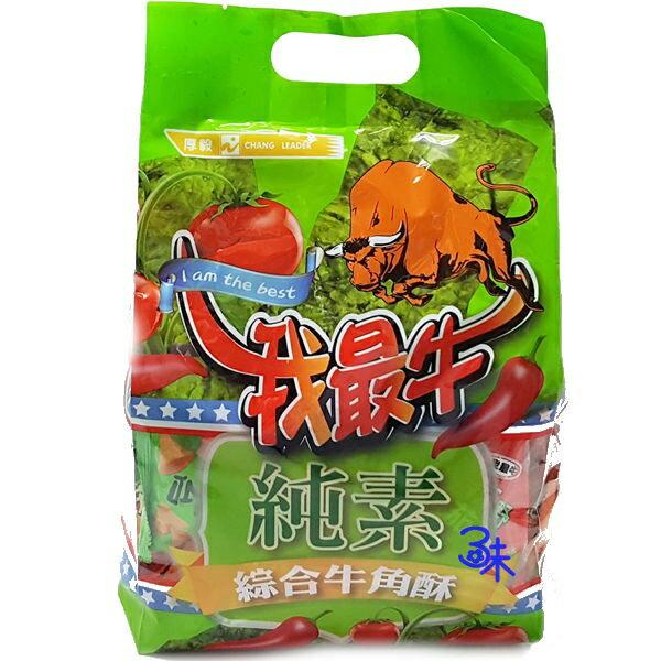 (馬來西亞) 厚毅 我最牛綜合素食牛角酥 1包 500 公克 特價100 元 【4719778004832 】
