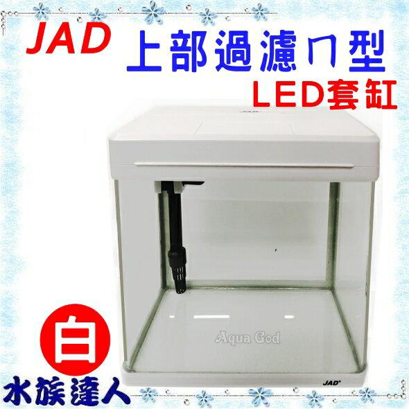 【水族達人】【魚缸】JAD《上部過濾ㄇ型LED套缸 MS-220(白色)》含上部過濾+LED燈具